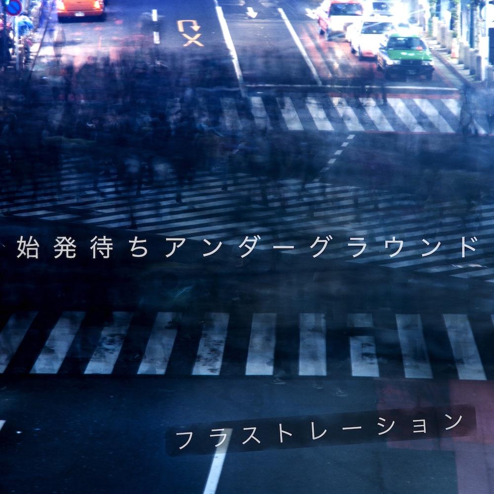 渋谷で終電を逃しちゃったアイドル『始発待ちアンダーグラウンド』、デビュー曲が『フラストレーション』