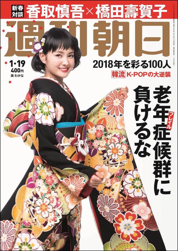 葵わかな、 晴れ着姿で「週刊朝日」新春号の表紙に登場!