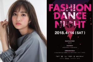 堀田茜、FASHION DANCE NIGHT