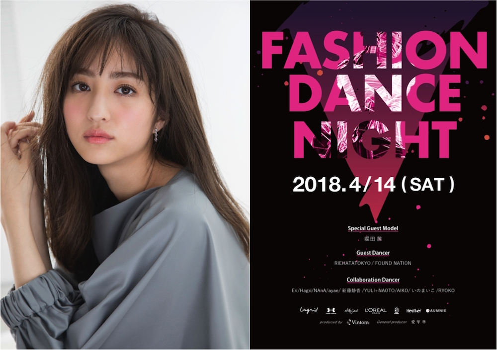 堀田茜、FASHION DANCE NIGHT
