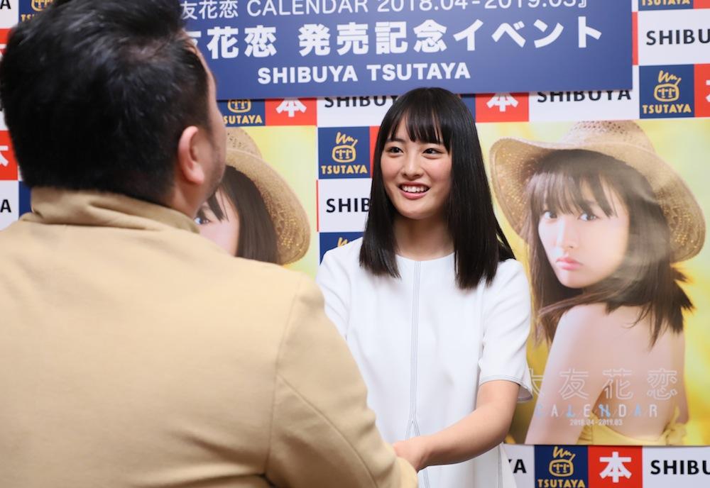 大友花恋、人生初のカレンダー発売記念イベント