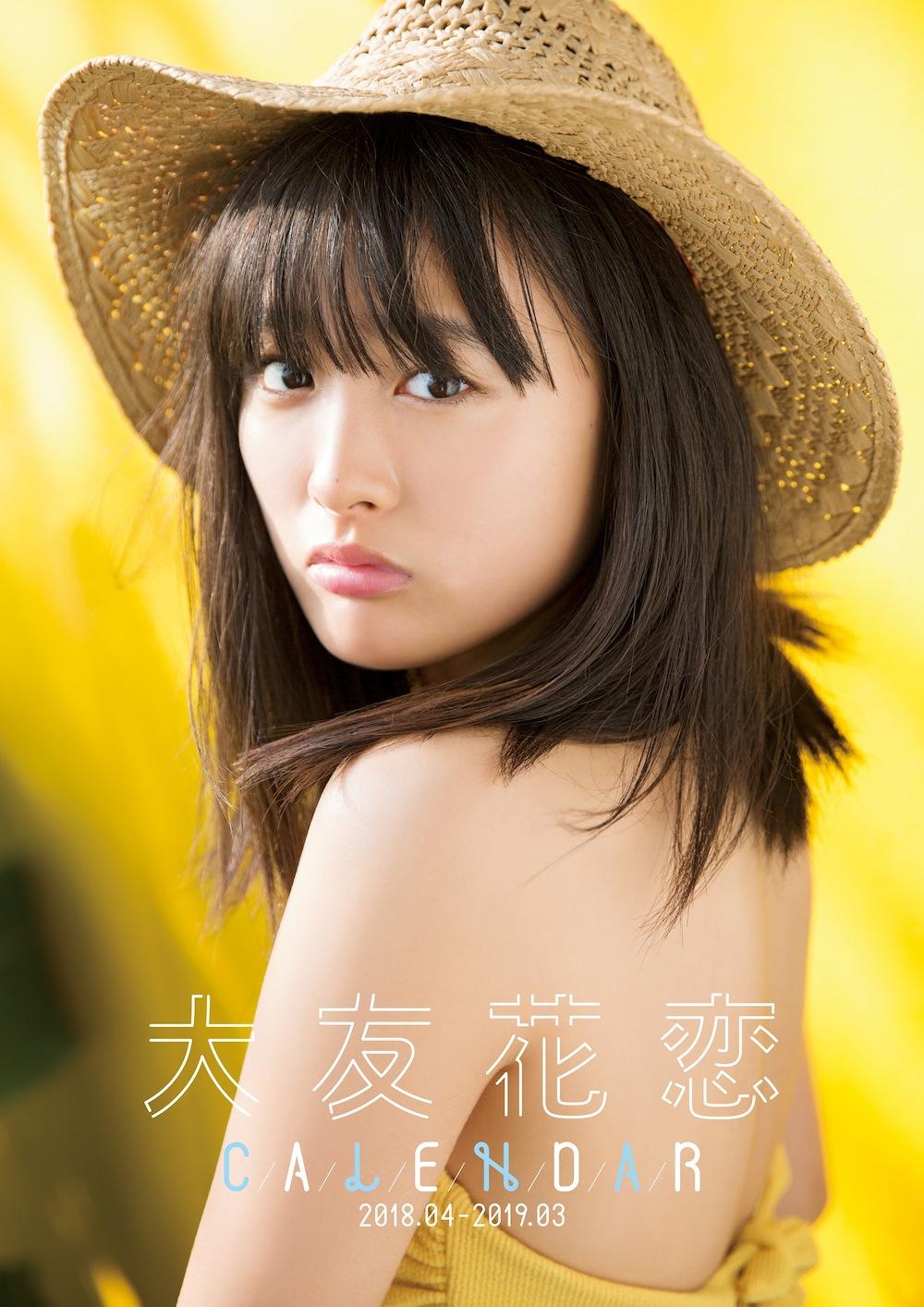 大友花恋カレンダー2018.04-2019.03