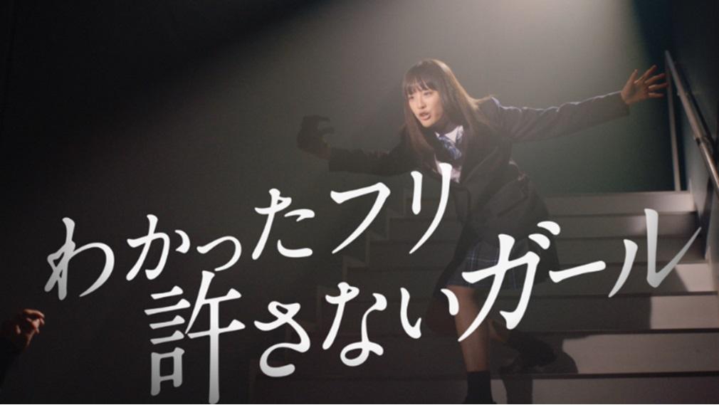 大友花恋、「わかったフリ許さないガール」に就任!臨海セミナー・新CM