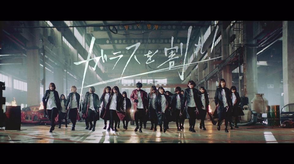 欅坂46、6thシングル「ガラスを割れ!」MV