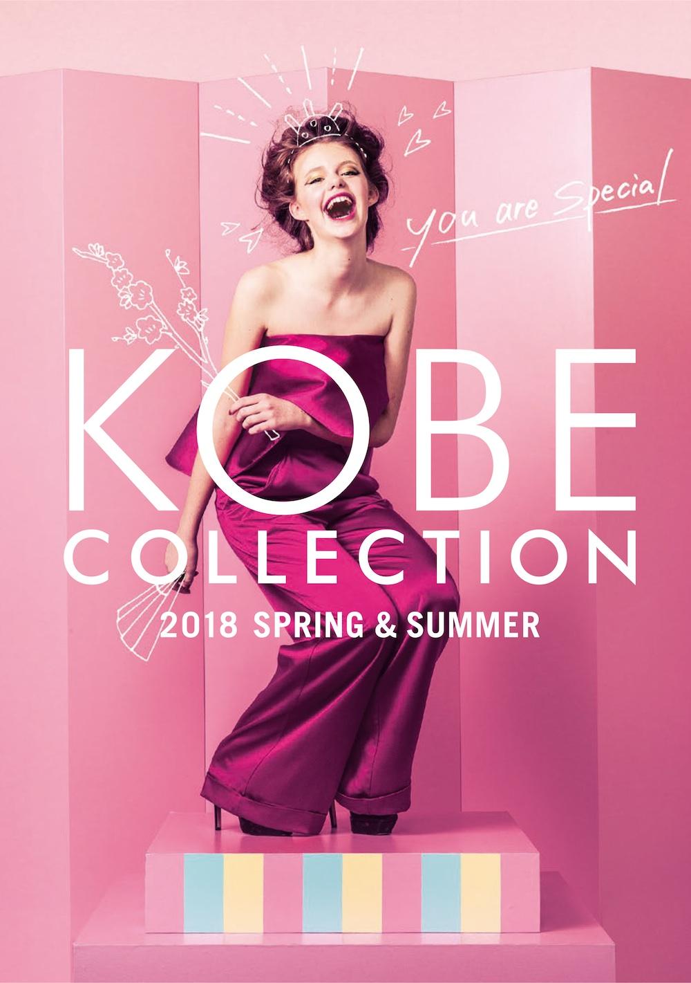神戸コレクション 2018 SPRING/SUMMER メインヴィジュアル