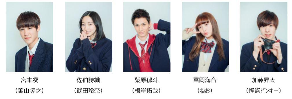 リアルライフシンクロ型ドラマ『恋のはじまりは放課後のチャイムから』(武田玲奈、葉山奨之)