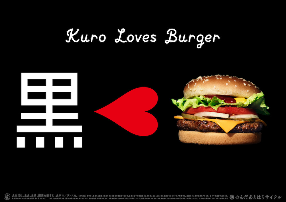 Kuro Loves Burger