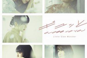 Little Glee Monster(リトル・グリー・モンスター)リトグリ