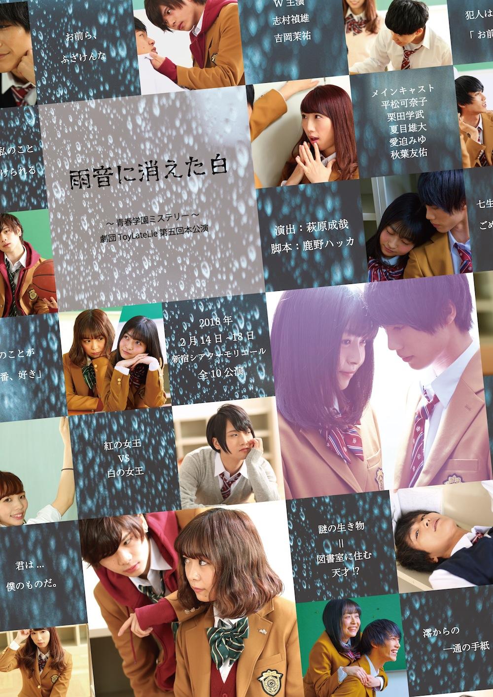 志村禎雄主演×吉岡茉祐ヒロイン舞台『雨音に消えた白』
