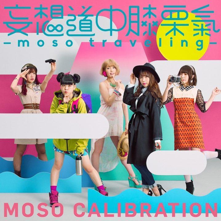 妄想キャリブレーション、メジャー1stアルバム『妄想道中膝栗氣 ~moso traveling~』のアートワーク