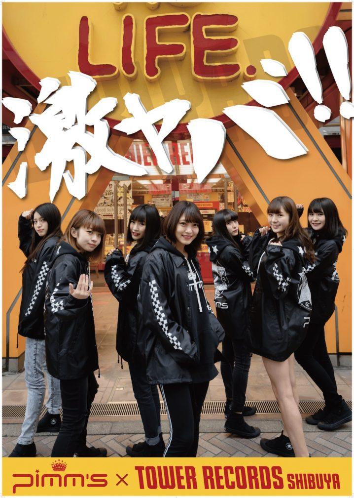 Pimm's New Single 「Life is a Game/My Soul(Gekiヤver.)」 発売記念! タワーレコード渋谷店とのコラボポスター