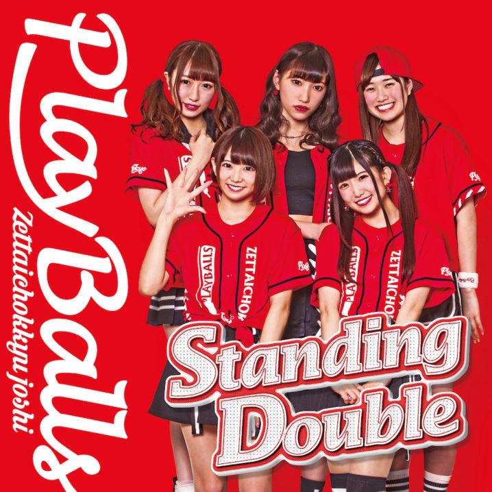 """""""絶対直球女子!プレイボールズ"""" New Single 「Standing Double/絶対直球少女隊」 ジャケット写真"""