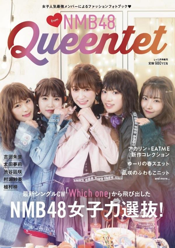 ファッションフォトブック『Ray3月号増刊 Queentet from NMB48』