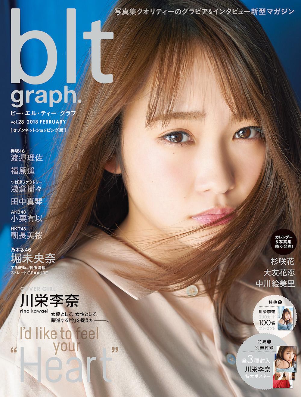川栄李奈「blt graph.vol.28 」表紙