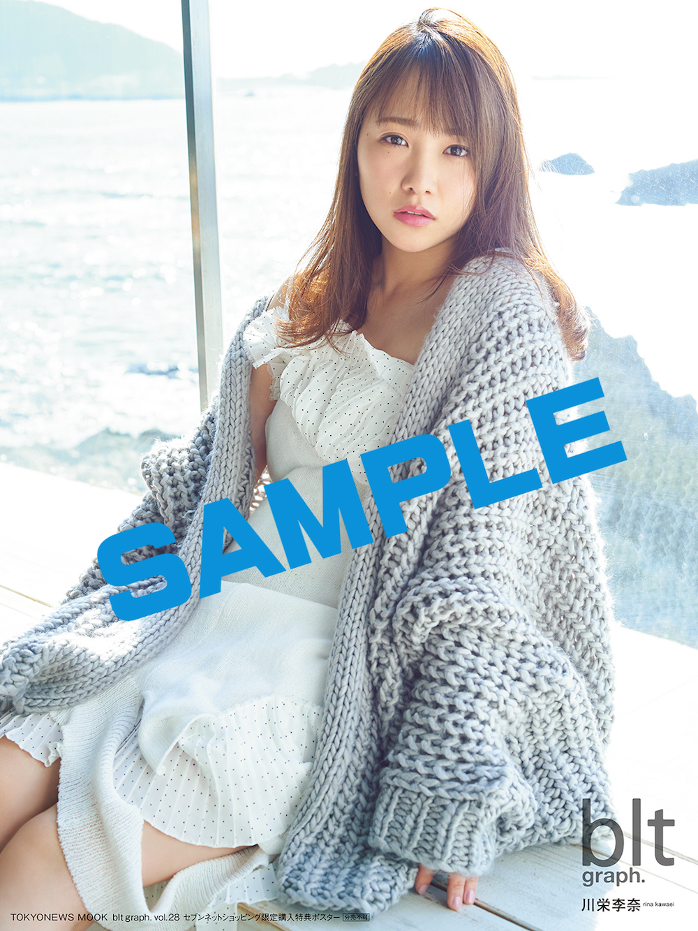 川栄李奈「blt graph.vol.28 」