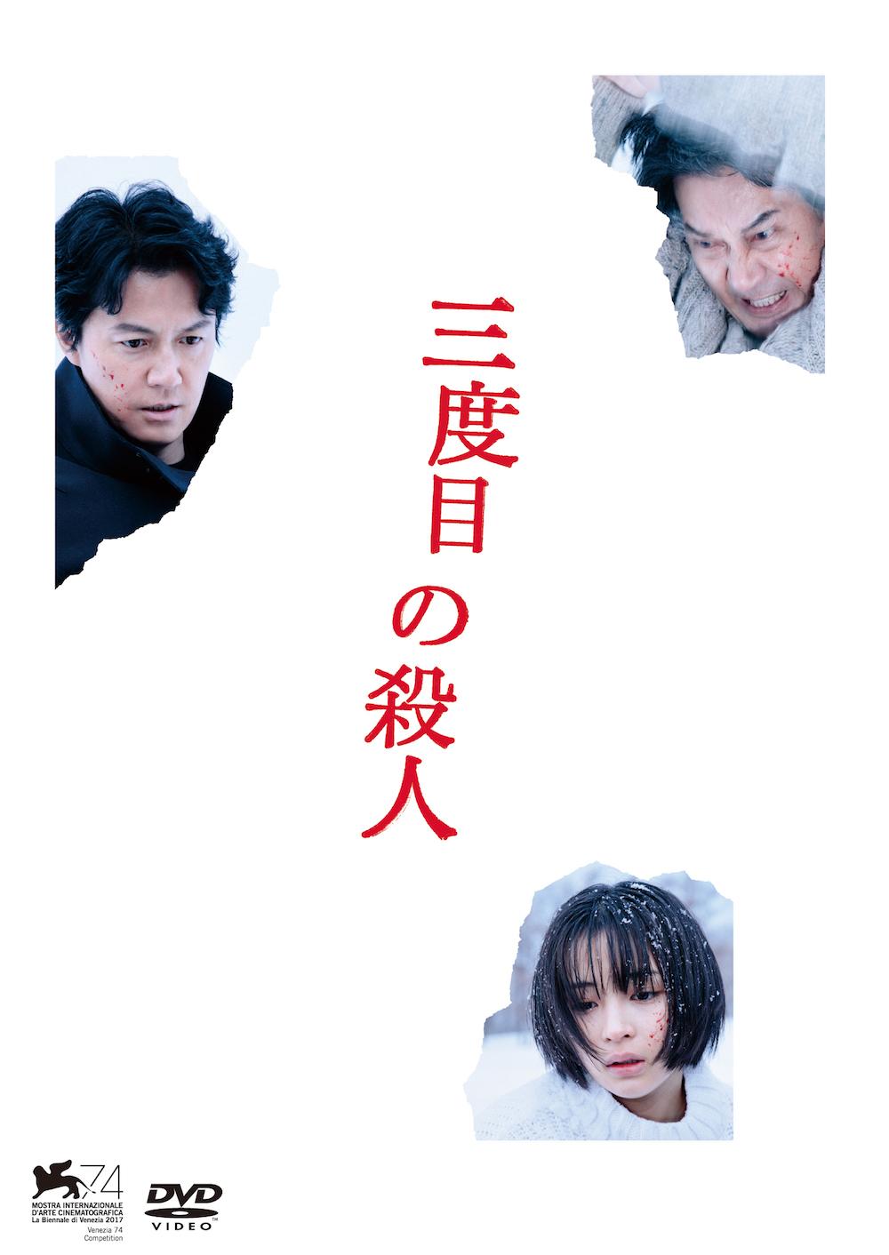 広瀬すず・福山雅治・役所広司 映画