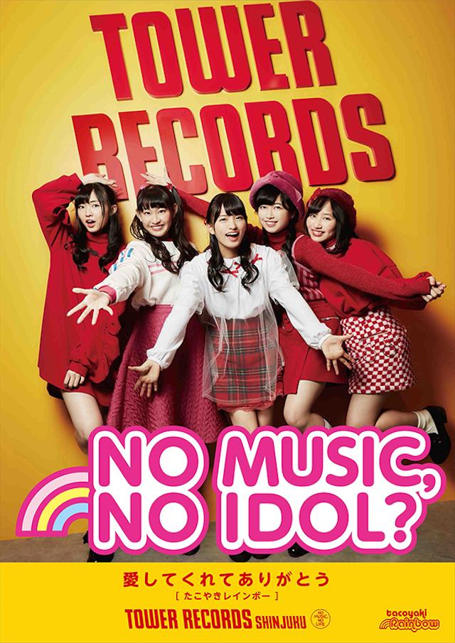 「NO MUSIC, NO IDOL?」たこやきレインボー