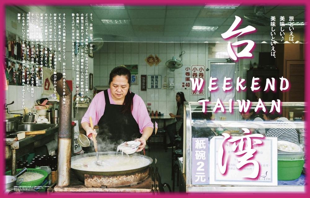 週末台湾 #WEEKEND TAIWAN