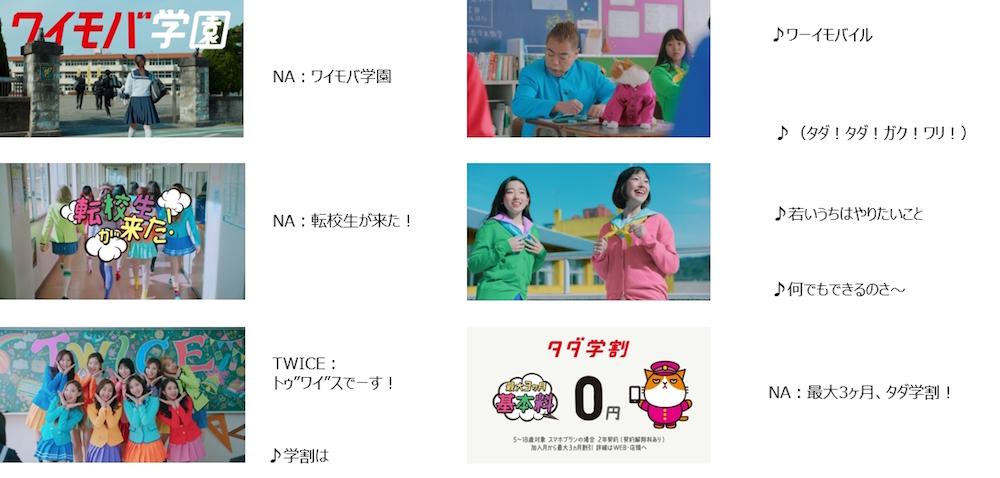 """""""ワイモバイル"""" 新テレビCM(15秒)「転校生」篇 ストーリーボード"""