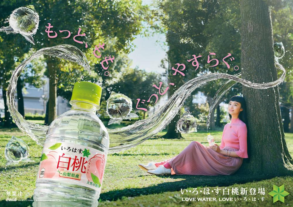 萬波ユカ出演「い・ろ・は・す 白桃」キービジュアル