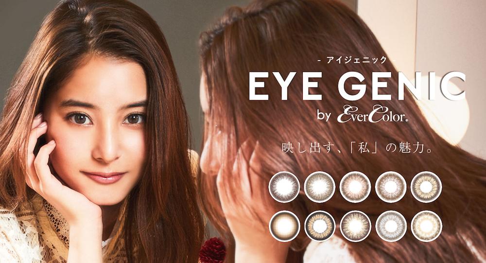 新木優子・EYE GENIC by EverColor(アイジェニック バイ エバーカラー)