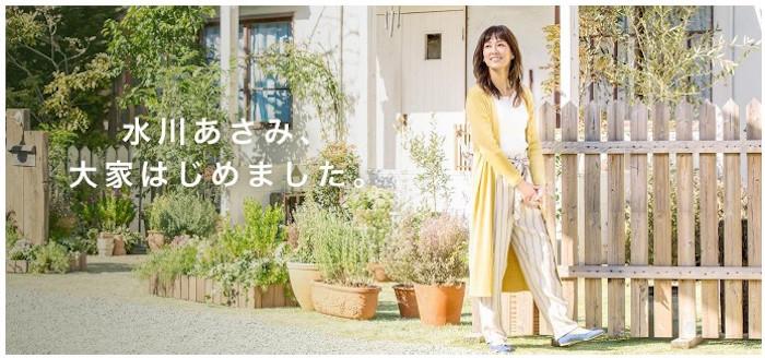 水川あさみ、美人大家を演じる。Casa新CM『大家、はじめました』篇