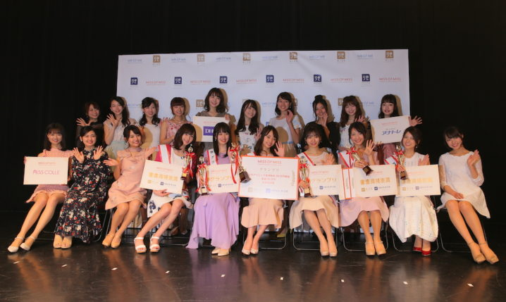 「Miss of Miss CAMPUS QUEEN CONTEST 2018」受賞者一覧