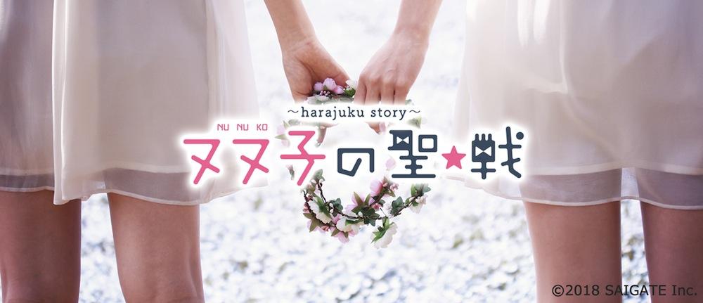 映画『~harajuku story~ ヌヌ子の聖★戦』