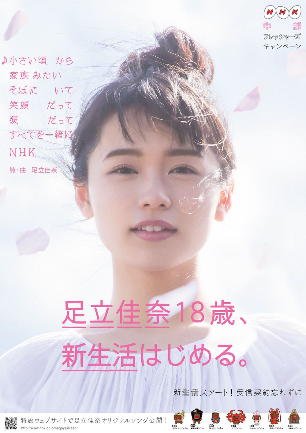 足立佳奈、NHK中部・フレッシャーズキャンペーンのイメージキャラクター