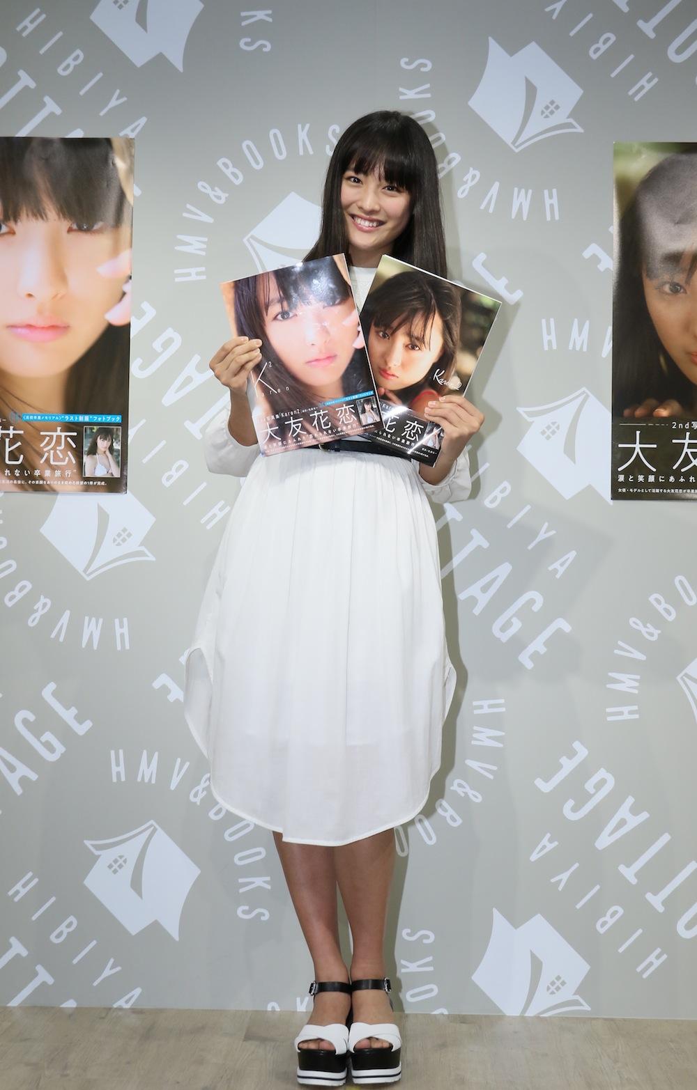 大友花恋、2nd写真集「Karen2」発売記念イベント