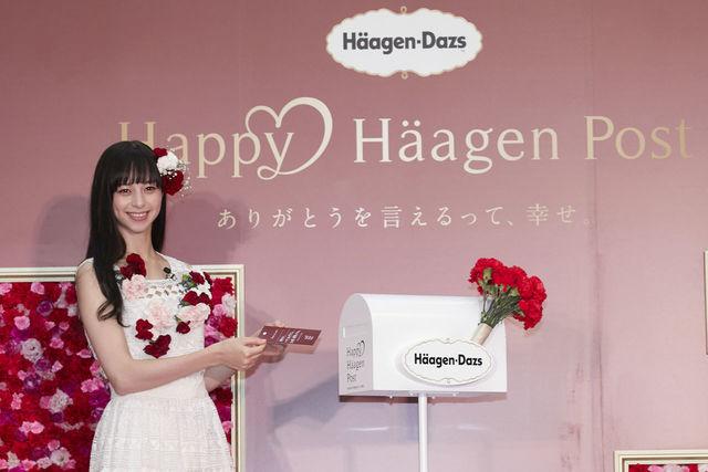 中条あやみ 『Happy Häagen Post』オープニングイベント(ハーゲンダッツ)
