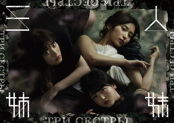 乃木坂46の衛藤美彩・伊藤純奈・久保史緒里が挑んだ舞台『三人姉妹』