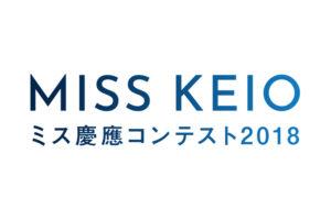 ミス慶應コンテスト2018ロゴ