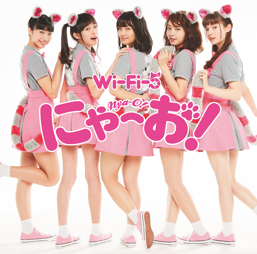 Wi-Fi-5(ワイファイファイブ)