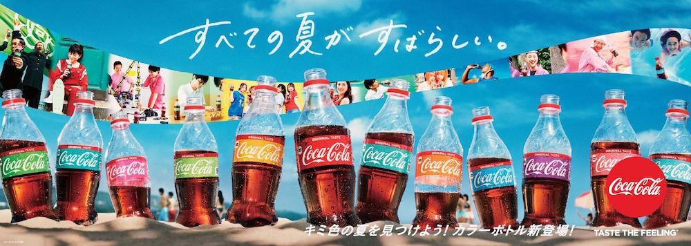 """「コカ・コーラ」「コカ・コーラ ゼロ」の""""カラーボトル"""""""
