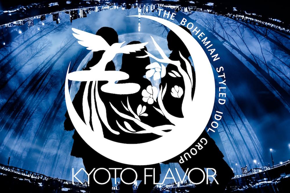京都flavor(アイドル)