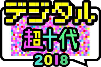 デジタル超十代 2018