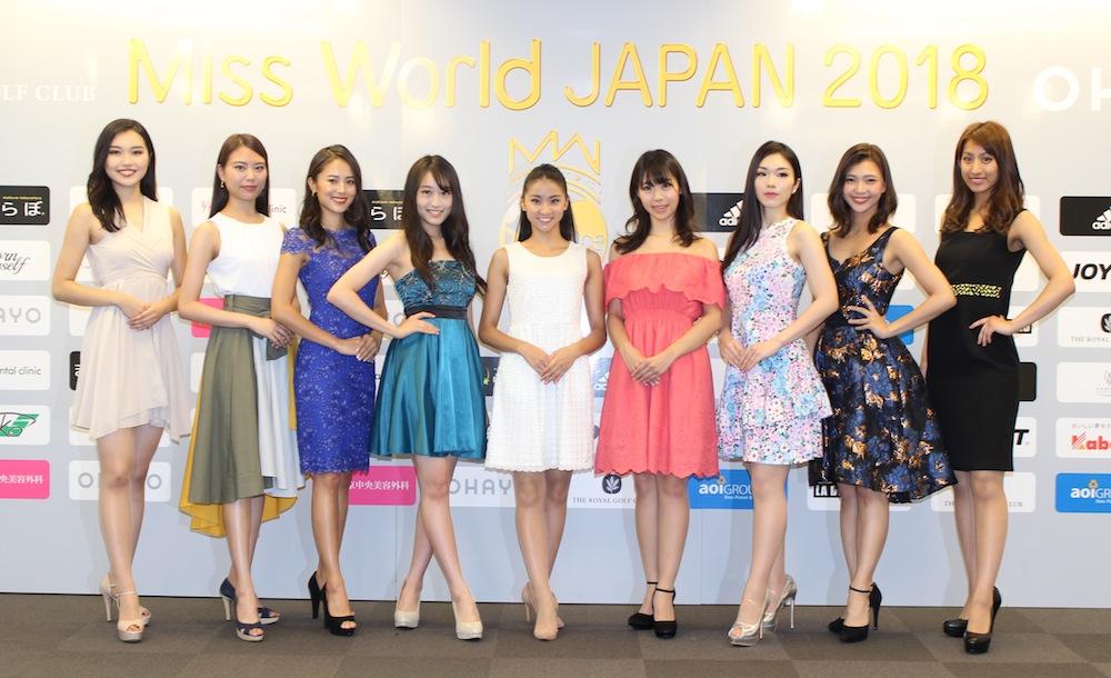 「ミス・ワールド・ジャパン2018」ファイナリスト