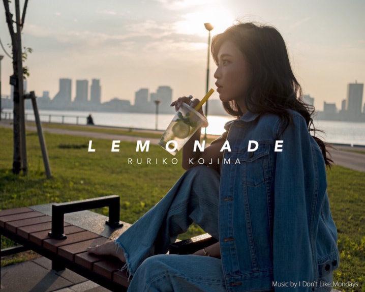 小島瑠璃子、I Don't Like Mondays.ヒット中の曲「LEMONADE」MVに友情出演!