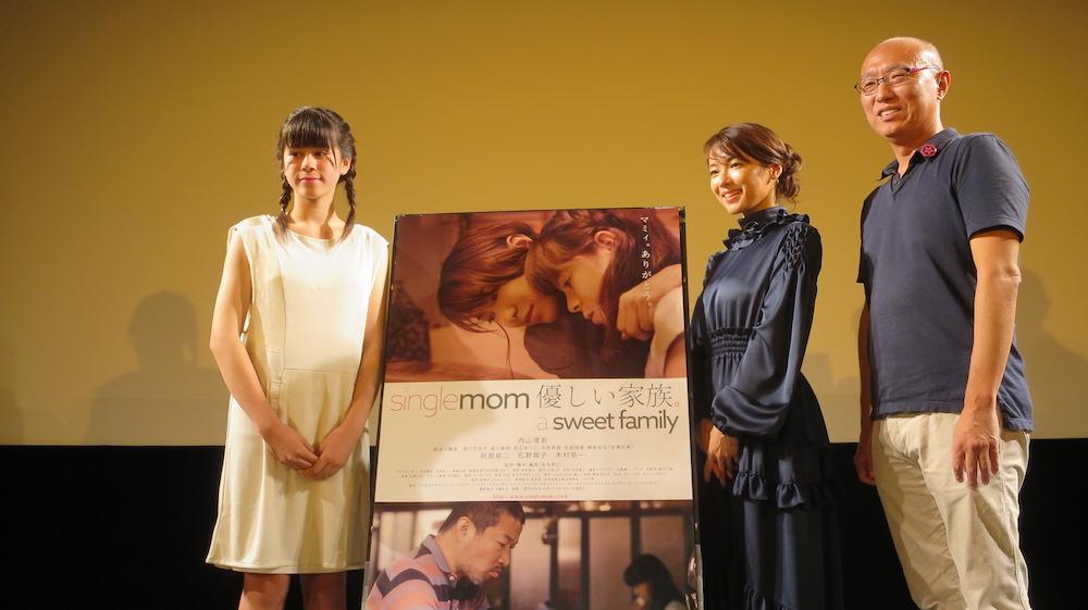 内山理名、長谷川葉音、松本和巳監督(映画『single mom 優しい家族。 a sweet family』(完成披露舞台挨拶)