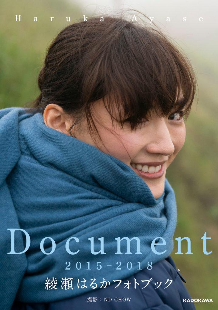 女優・綾瀬はるかの2015~2018年の歩みを記録した『Document 2015-2018 綾瀬はるかフォトブック』