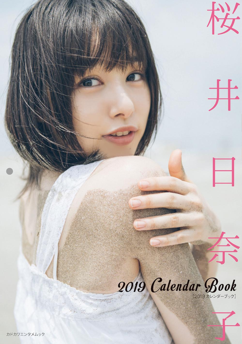 桜井日奈子 2019カレンダーブック