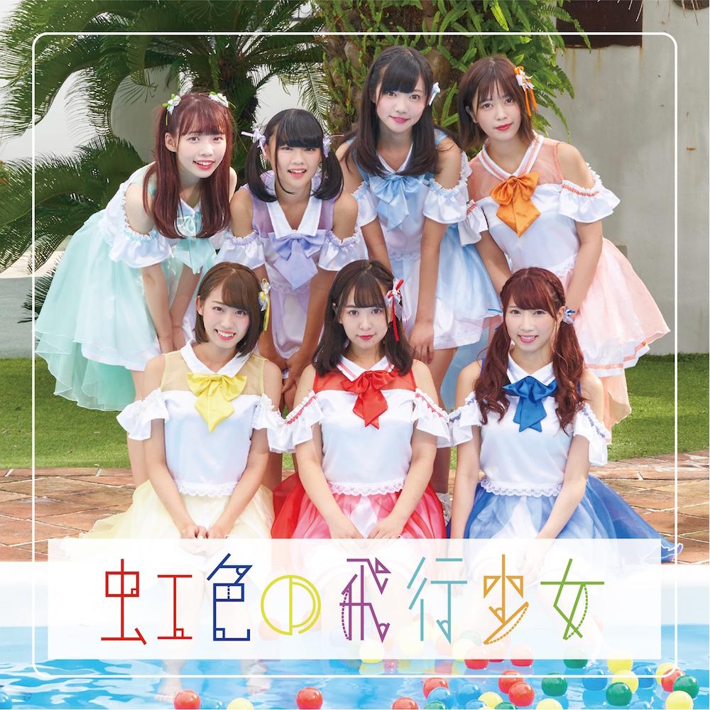 平松可奈子率いる「虹色の飛行少女」