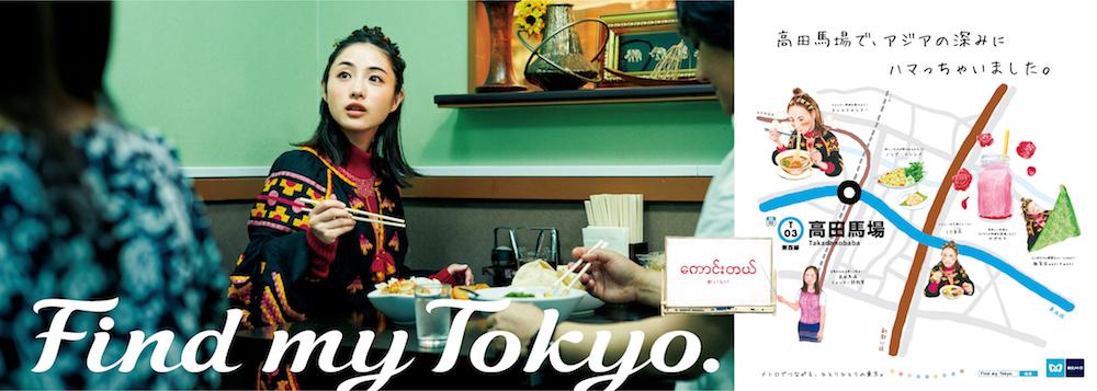 石原さとみ・東京メトロ「Find my Tokyo.」CM「高田馬場_アジアの深み」篇 女優 モデル 高田馬場ポスター