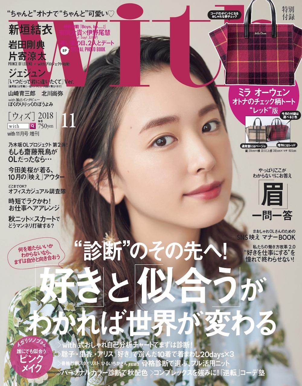 新垣結衣:「with11月号」with11月号増刊の表紙