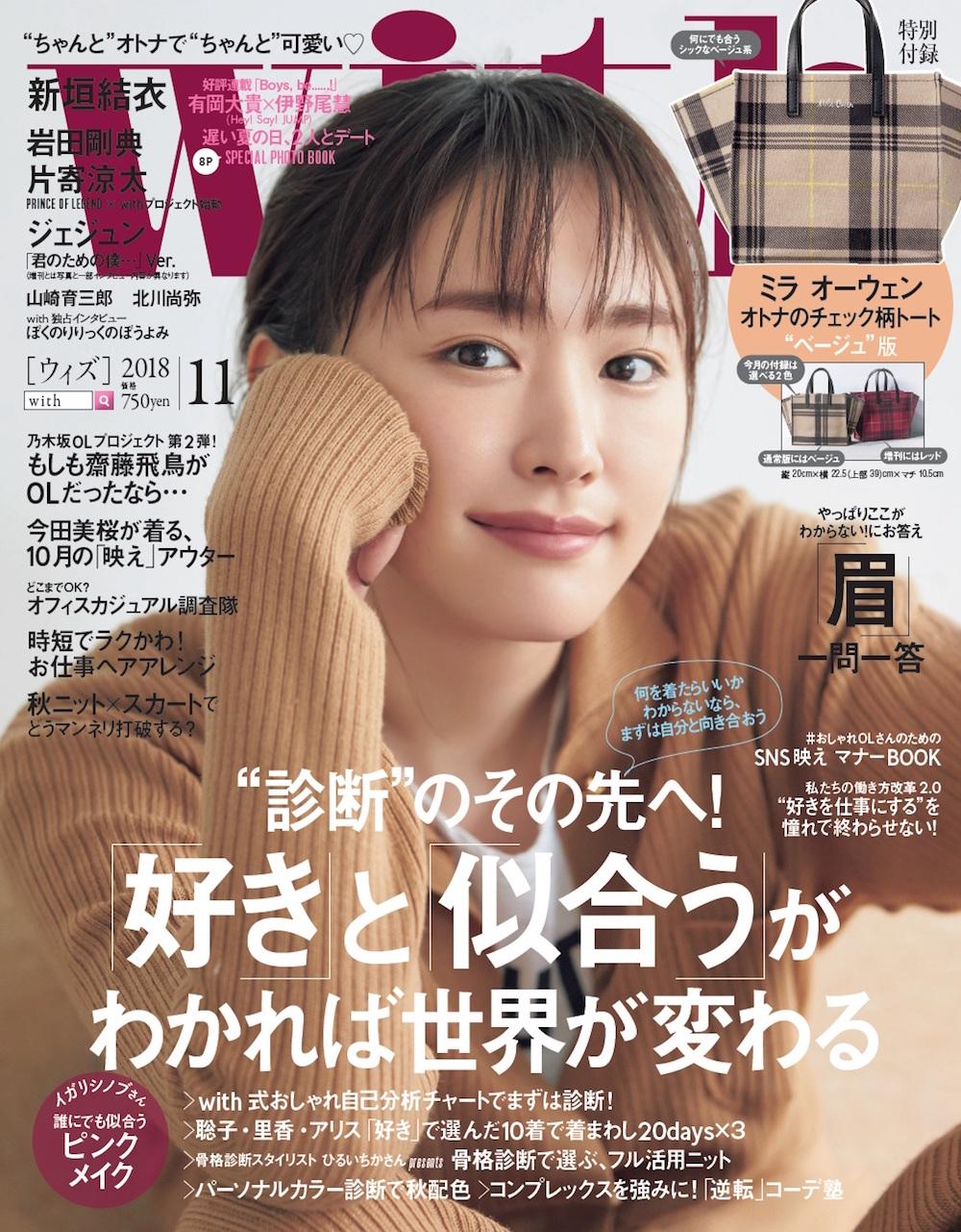 新垣結衣:「with11月号」with11月号通常版の表紙