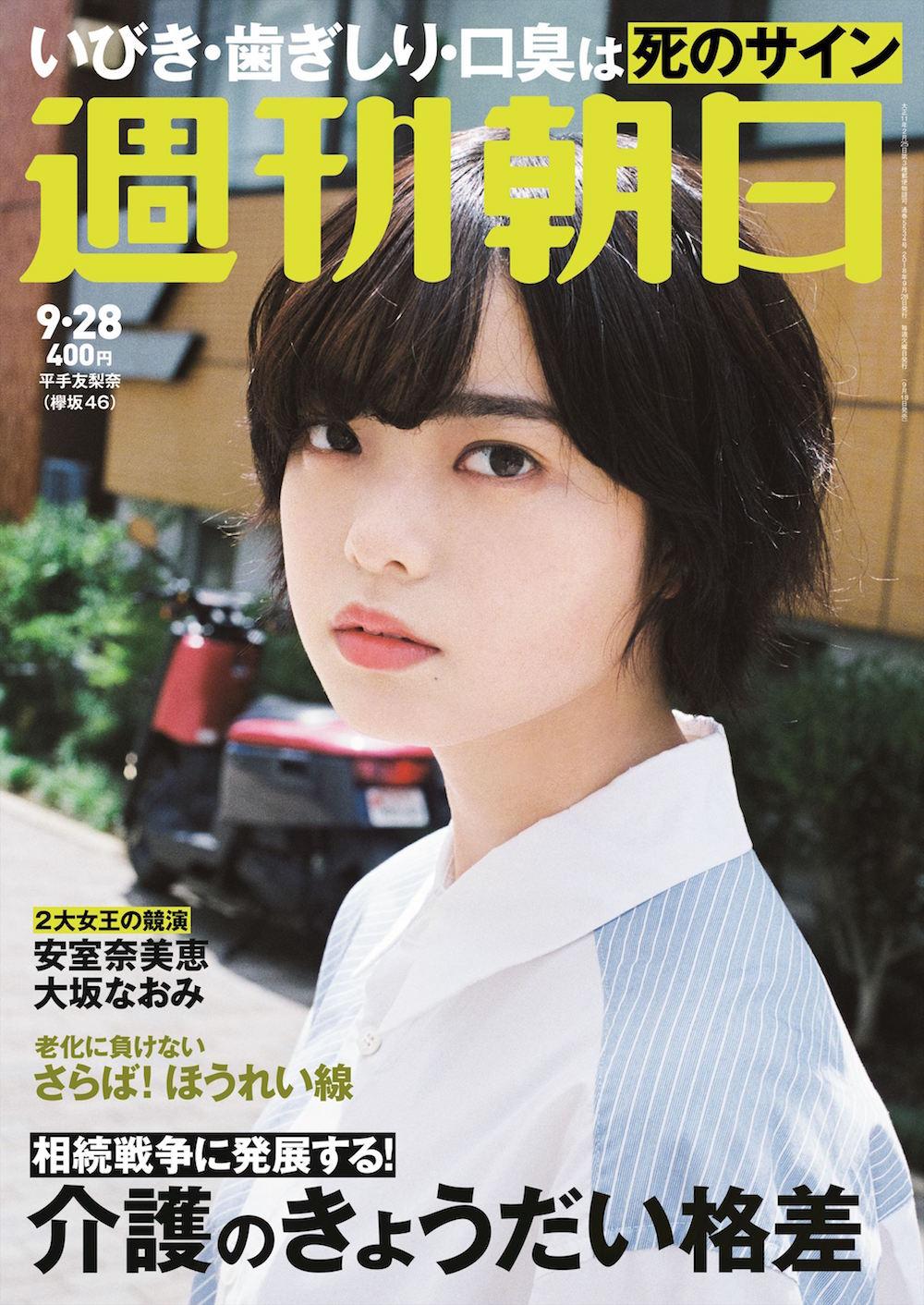 平手友梨奈(欅坂46)「週刊朝日」の表紙