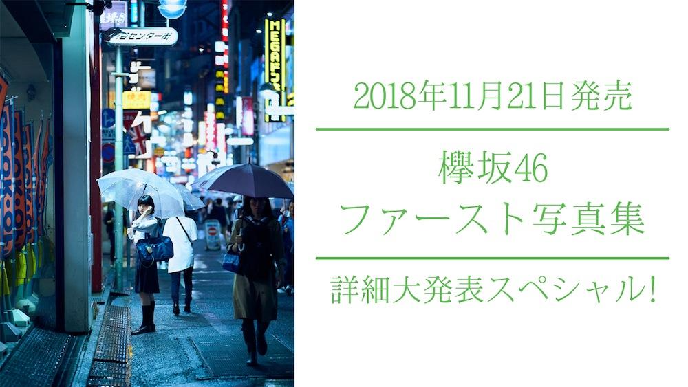 欅坂46ファースト写真集 詳細大発表スペシャル!