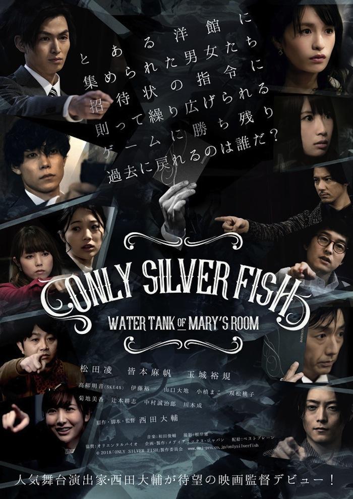 映画『ONLY SILVER FISH | オンリーシルバーフィッシュ』