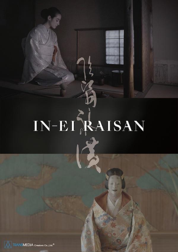 国木田彩良、映画初主演!映画『IN-EI RAISAN』